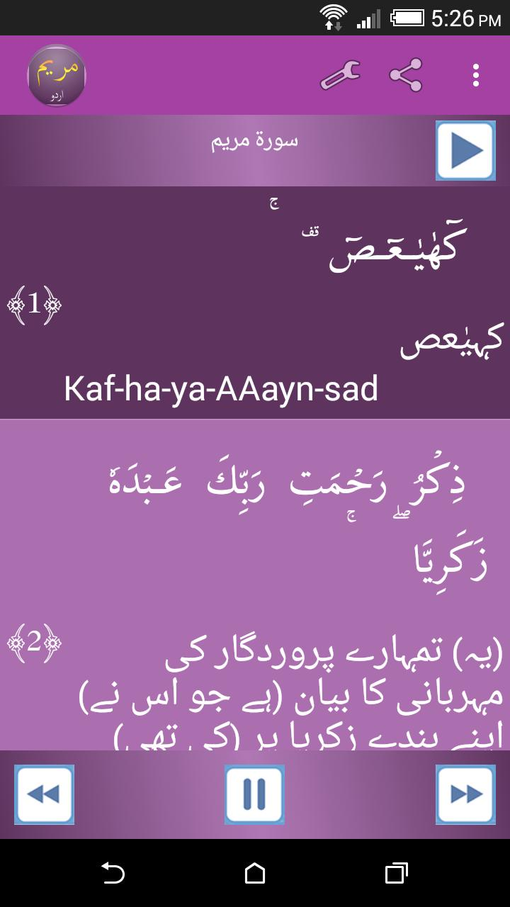 Surah Maryam Urdu for Android - APK Download
