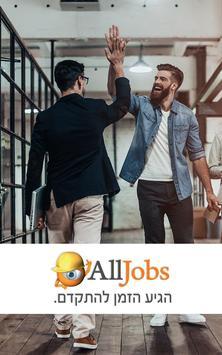אולג'ובס AllJobs - חיפוש עבודה, לוח דרושים וקריירה poster