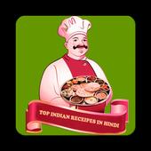 Learn INDIAN Recipes in Hindi icon
