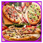 وصفات بيتزا حورية icon