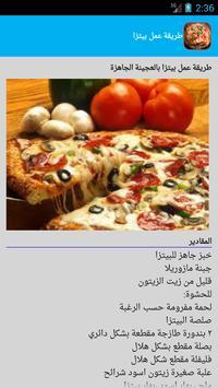 وصفات بيتزا حورية screenshot 9