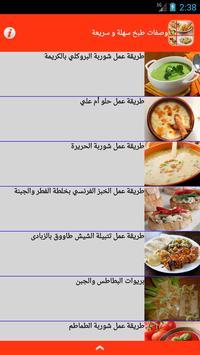 وصفات بيتزا حورية screenshot 10