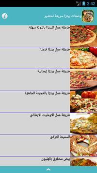 وصفات بيتزا حورية screenshot 11