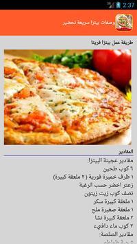 وصفات بيتزا حورية screenshot 1