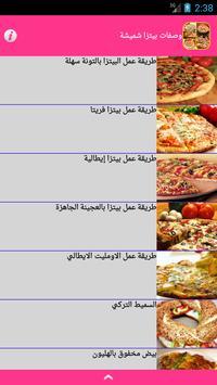 وصفات بيتزا حورية screenshot 19