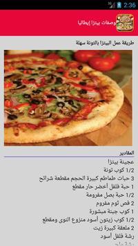 وصفات بيتزا حورية screenshot 3