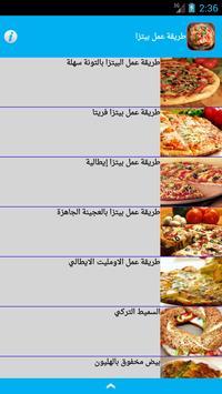 وصفات بيتزا حورية screenshot 6
