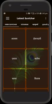 Hindi Suvichar screenshot 1