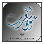 سوق العرب icon