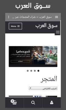 سوق العرب poster