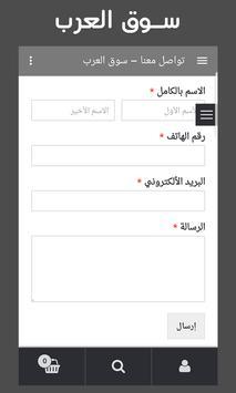 سوق العرب apk screenshot