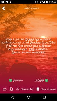 Tamil Quotes Tamil Love Status Life Success Motive For Android Apk