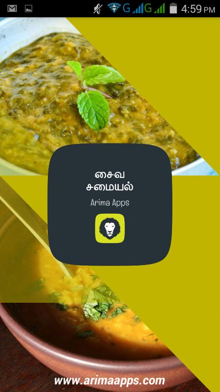Vegetarian recipes cooking tips tamil veg india for android apk vegetarian recipes cooking tips tamil veg india poster forumfinder Images
