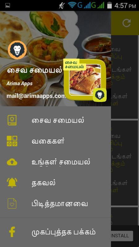 Vegetarian recipes cooking tips tamil veg india for android apk vegetarian recipes cooking tips tamil veg india captura de pantalla 1 forumfinder Choice Image