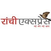 Ranchi Express - Latest News icon