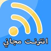 انترنت مجاني icon