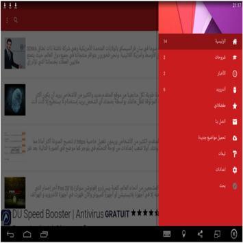 المتقدم | Almotakadim apk screenshot
