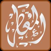 almouater icon