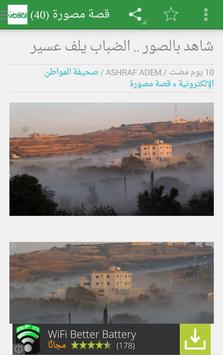 أخبار المواطن apk screenshot