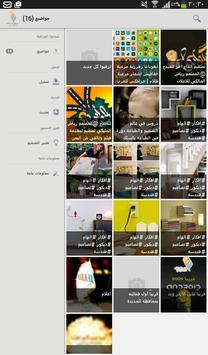مبدعوا الجرافيك apk screenshot