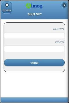 MyTimeCard screenshot 3