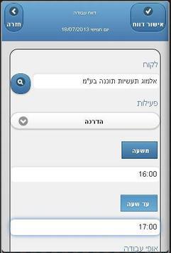 MyTimeCard screenshot 5