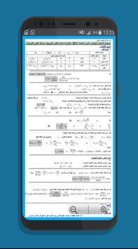 امتحانات وطنية في الفيزياء screenshot 3
