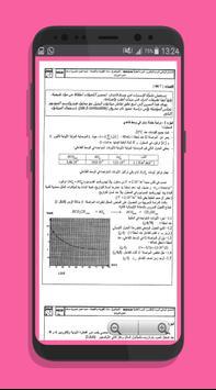امتحانات وطنية في الفيزياء screenshot 20