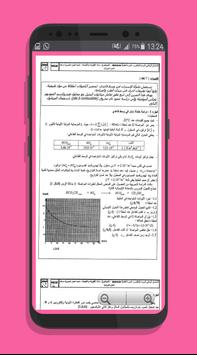 امتحانات وطنية في الفيزياء screenshot 6