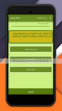 اسئلة و اجوبة screenshot 7