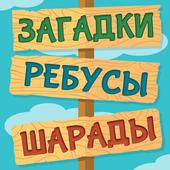 Лучшие Загадки Ребусы Шарады icon