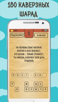 Лучшие Загадки Ребусы Шарады apk screenshot
