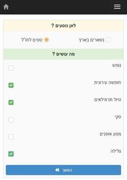 אריזה קלה screenshot 1
