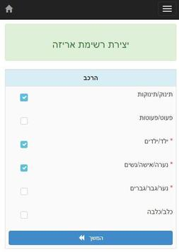 אריזה קלה screenshot 2