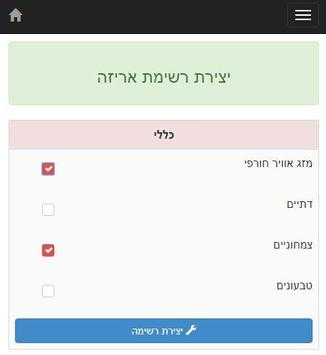 אריזה קלה screenshot 3