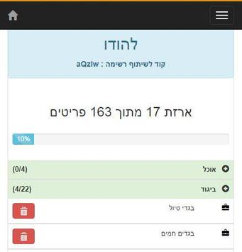 אריזה קלה screenshot 4