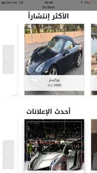 3almazad poster