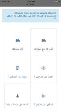 3almazad screenshot 3