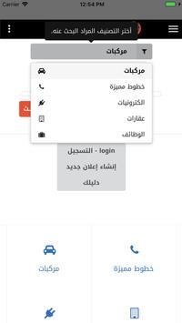 3almazad screenshot 4