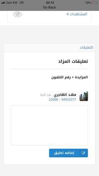 3almazad screenshot 6