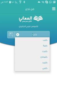 معجم المعاني الفوري الشامل screenshot 7