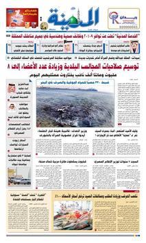 Al-Madina NewsPaper poster