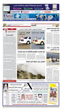 Al-Madina NewsPaper apk screenshot