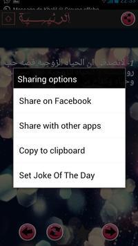 نصائح للنساء المقبلات على زواج screenshot 2