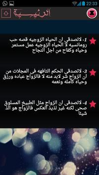 نصائح للنساء المقبلات على زواج screenshot 4