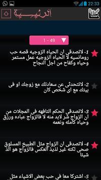 نصائح للنساء المقبلات على زواج apk screenshot