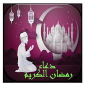 أدعية رمضان اليومية 2018 icon