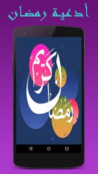 أدعية رمضان اليومية 2018 poster