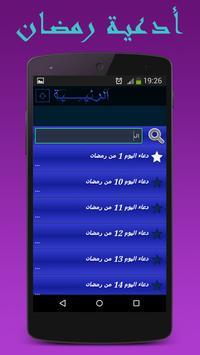 أدعية رمضان اليومية 2018 apk screenshot