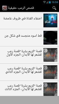 قصص الرعب حقيقية بدون نت 2018 apk screenshot